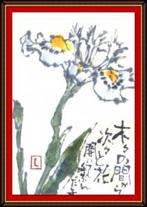 奴奈川絵手紙の会さんの絵手紙2-3