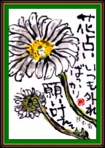 奴奈川絵手紙の会さんの絵手紙2-4