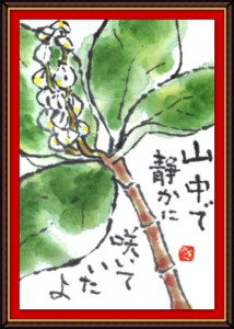 奴奈川絵手紙の会さんの絵手紙2-5