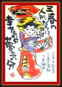 奴奈川絵手紙の会さんの絵手紙2-7