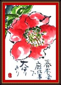 奴奈川絵手紙の会さんの絵手紙2-9