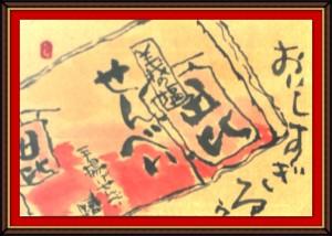 奴奈川絵手紙の会さんの絵手紙3-1