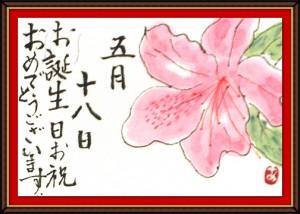 奴奈川絵手紙の会さんの絵手紙3-11