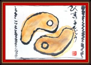 奴奈川絵手紙の会さんの絵手紙3-3
