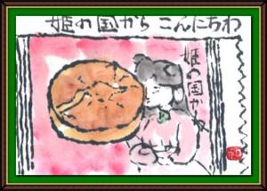 奴奈川絵手紙の会さんの絵手紙3-4