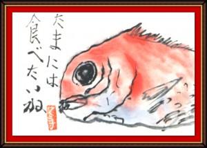 奴奈川絵手紙の会さんの絵手紙3-5