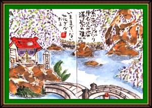 奴奈川絵手紙の会さんの絵手紙3-6