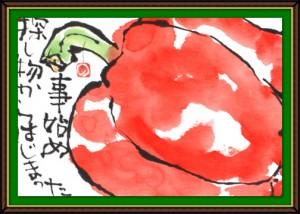 奴奈川絵手紙の会さんの絵手紙3-8