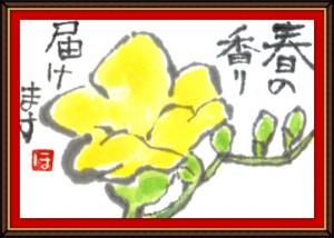 奴奈川絵手紙の会さんの絵手紙3-9
