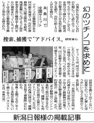 新潟日報様の記事