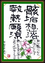 7月の絵手紙2-10