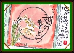 7月の絵手紙3-9