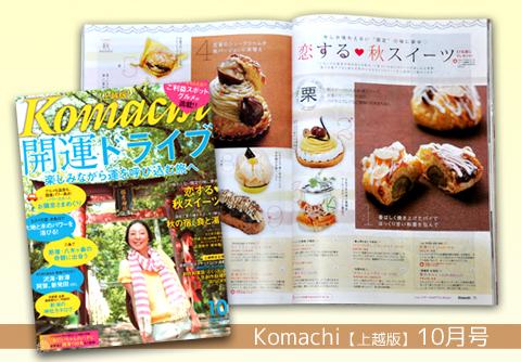 Komachi上越版10月号
