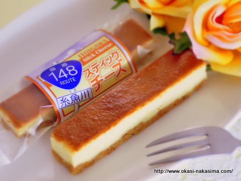 糸魚川スティックチーズ
