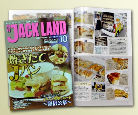 月刊JACK LAND様の10月号