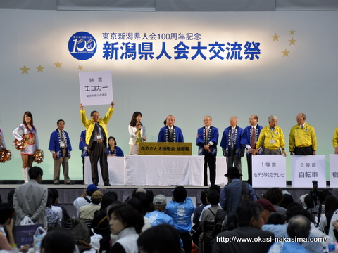 新潟県人会大交流祭の大抽選会