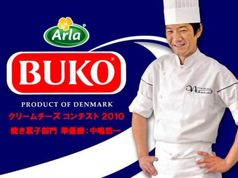 BUKOコンテスト焼き菓子部門・準優勝