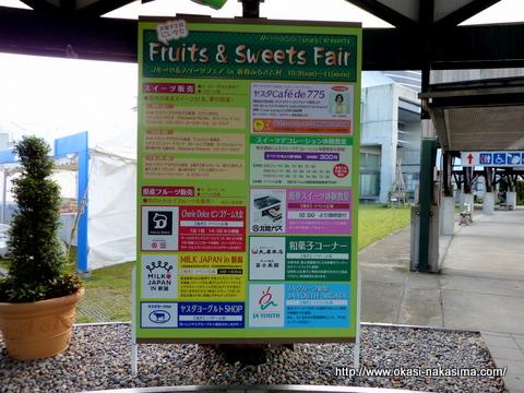 新潟ふるさと村のフルーツ&スイーツフェアの看板