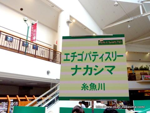 ナカシマの看板