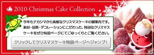 2010年・クリスマスケーキのバナー