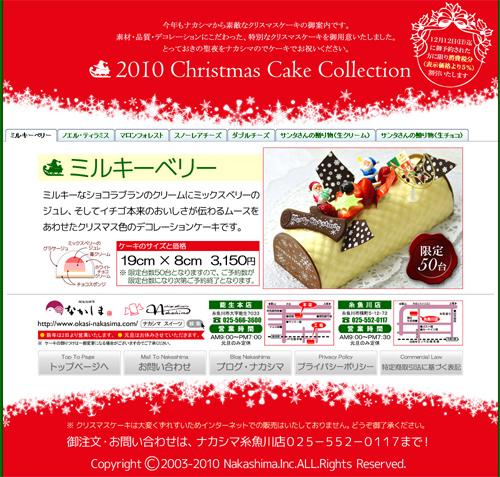 2010年クリスマスケーキ特設ページ