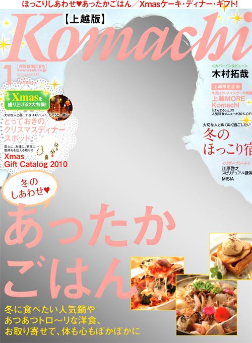 新潟Komachi【上越版】1月号