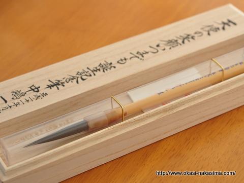 息子の記念筆