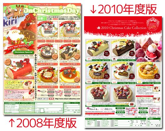 2010年度と2008年のクリスマスパンフレットの比較