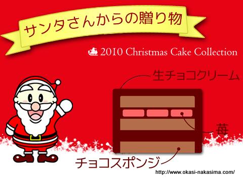 サンタさんの贈り物(生チョコ)