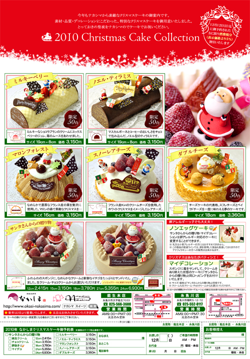 2010年クリスマスケーキのパンフレット