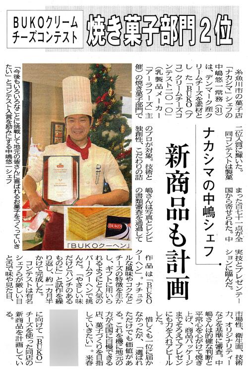 糸西タイムスさんのBUKOクリームチーズコンテスト2010の記事