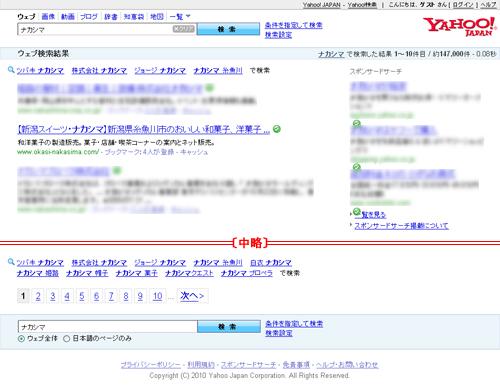 Yahooでの検索結果