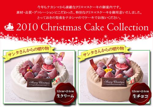 クリスマス前最後のデコレーションケーキの御案内
