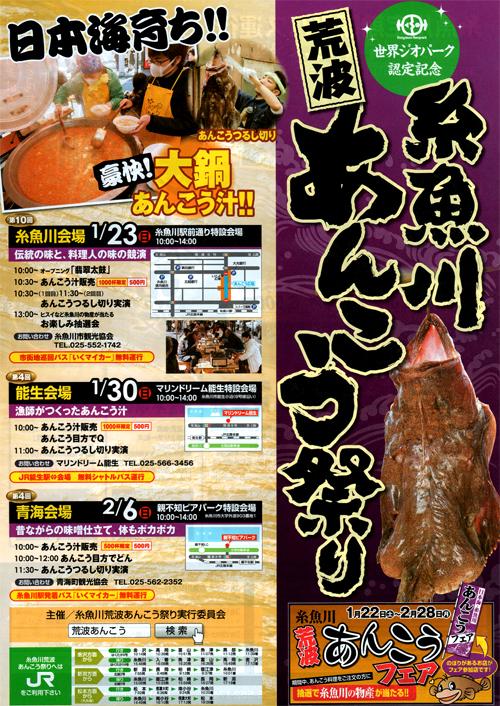 糸魚川・荒波あんこう祭りのチラシ