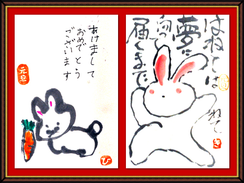 奴奈川絵手紙の会さんのお正月の絵手紙