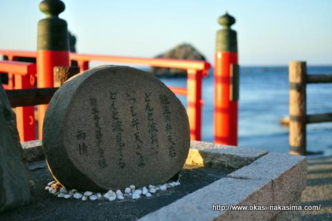 能生弁天岩の童謡