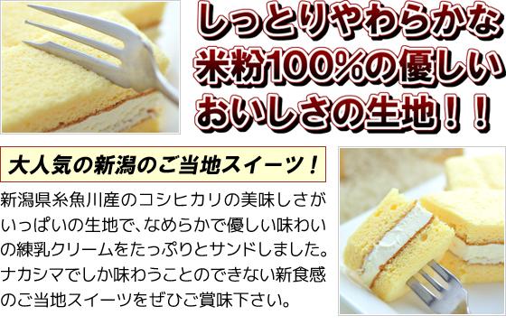 米粉練乳サンドのご紹介