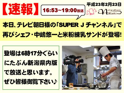 速報・ナカシマがテレビに登場します