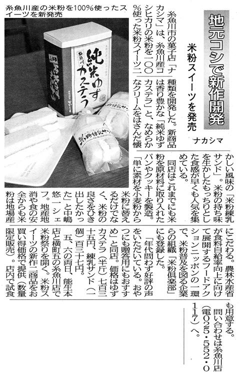 3月4日の糸西タイムスさんの記事