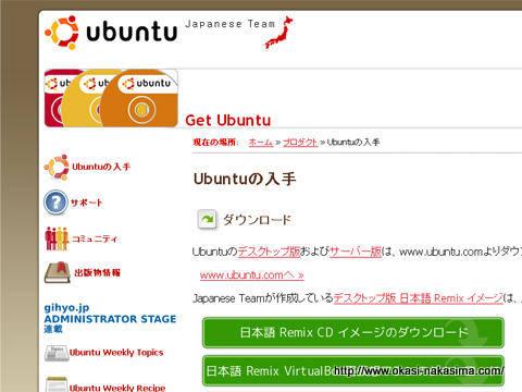 Ubuntu Japanese Teamダウンロードページ