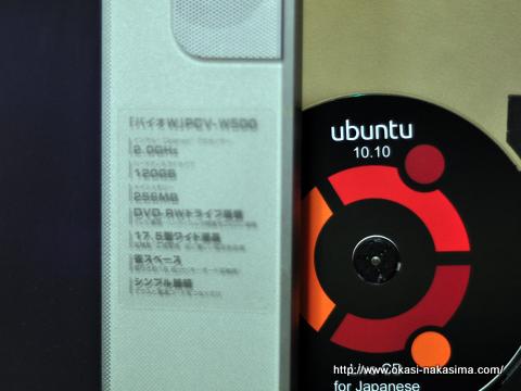 UbuntuのインストールCDをセット