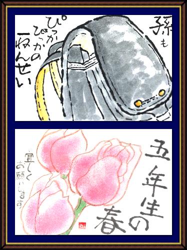 春の奴奈川絵手紙の会さんの絵手紙