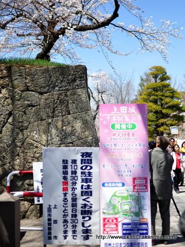 上田城の正門