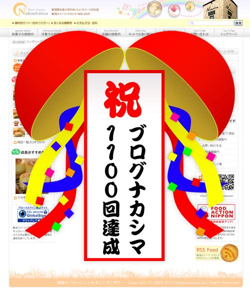 ブログ・ナカシマ1,100回目の投稿