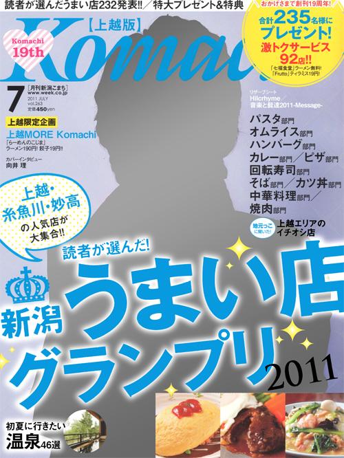 新潟Komachiさん【上越版】7月号