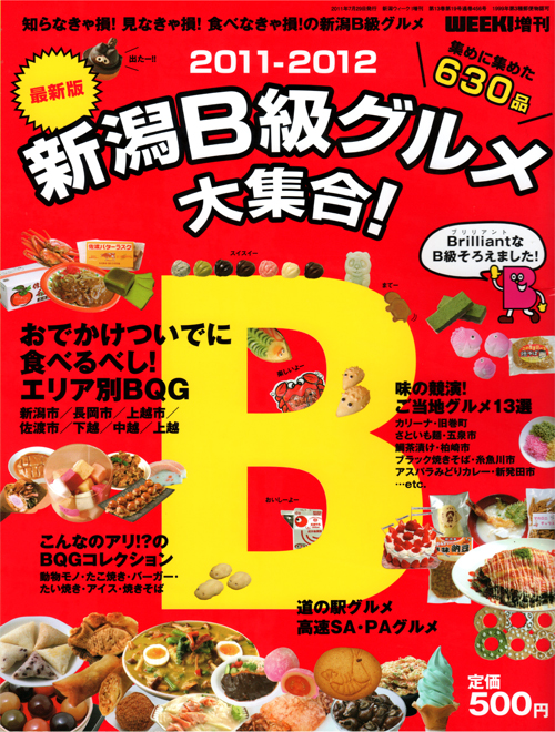 新潟B級グルメ大集合!WEEK!増刊