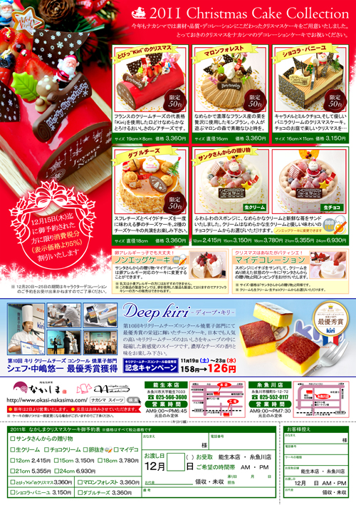 2011年・クリスマスケーキパンフレット