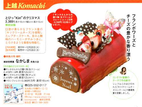 新潟Komachi【上越版】