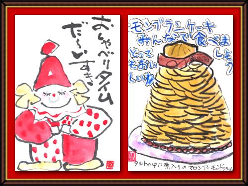 奴奈川絵手紙の会さんの冬の絵手紙