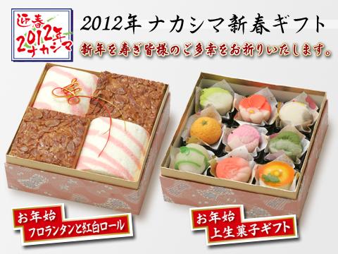 「フロランタンと紅白ロール」と「上生菓子9品」